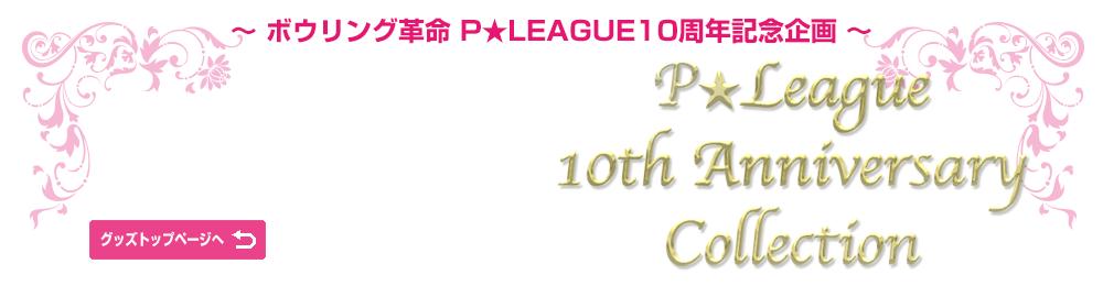 〜ボウリング革命 P★LEAGUE10周年企画〜